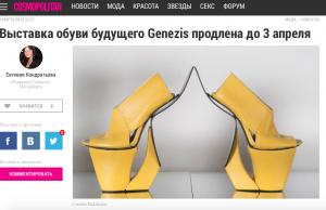 Cosmopolitan Russia Carolin Holzhuber Shoes